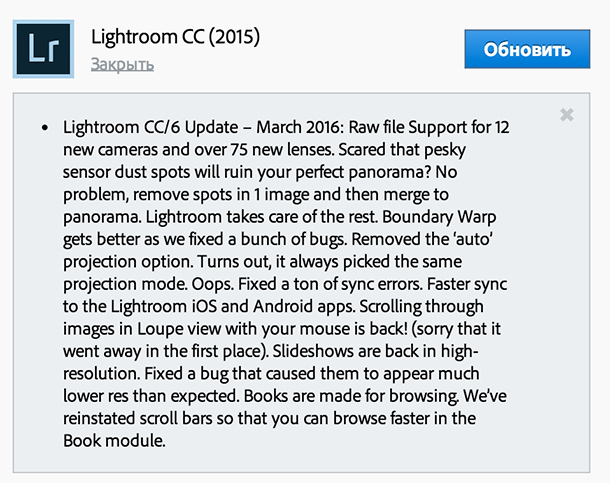 Adobe Lightroom CC 2015.5 и Lightroom 6.5